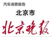 2010北京汽车消费报告