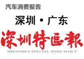 2010深圳汽车消费报告