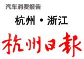 2010杭州汽车消费报告