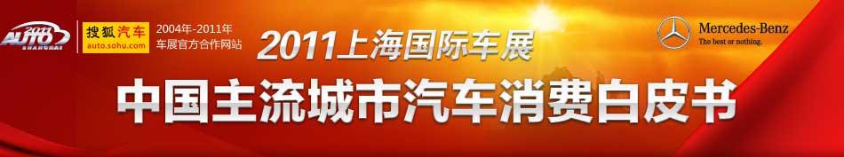 中国主流城市汽车消费白皮书——搜狐汽车上海车展系列报告