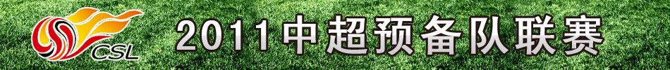 中国足球,中国足协,足协,南勇,中超,谢亚龙