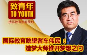 搜狐出国特别策划:《致青年》车伟民