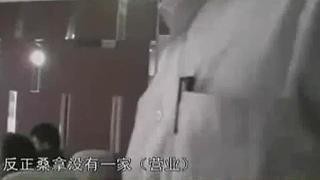 """视频:记者暗访东莞桑拿中心小姐T台""""选秀"""""""