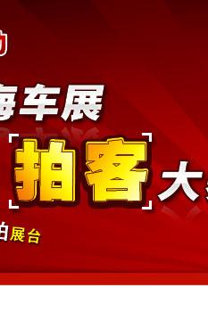 首届上海车展拍客大赛