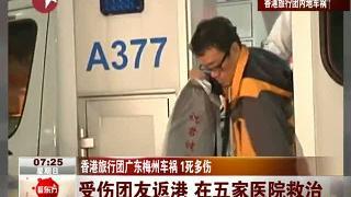 视频:香港旅行团广东梅州车祸 1死多伤