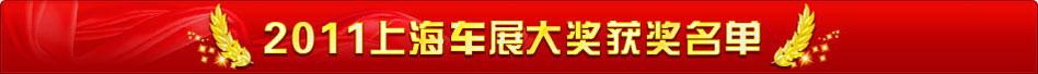 2011 上海车展大奖 获奖名单
