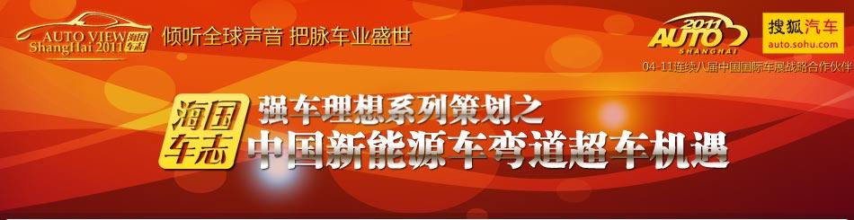 """海国车志:中国新能源汽车""""弯道超车""""机遇"""