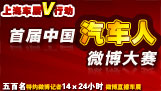 首届中国汽车人微博大赛