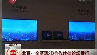 视频:北京全高清3D合作伙伴论坛举行