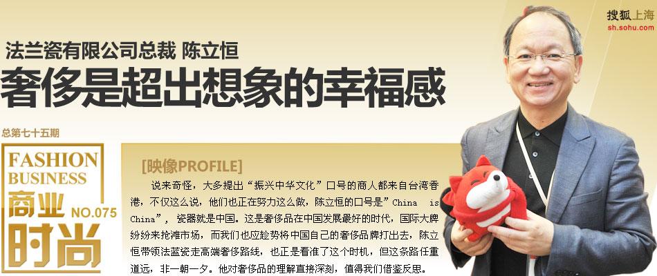 法兰瓷有限公司总裁陈立恒
