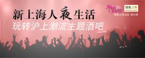 踏遍上海主题酒吧