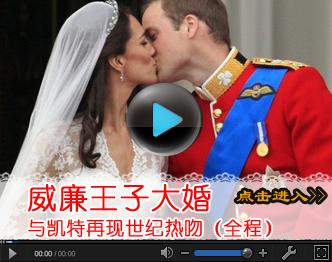 威廉王子结婚