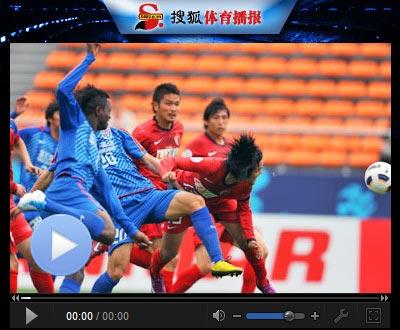 视频集锦-兴吕慎三梅开二度 鹿岛鹿角2-0上海申花
