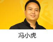 碧斯化妆品日化品牌总经理冯小虎
