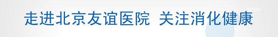 搜狐健康媒体体验营走进北京友谊医院 关注消化健康