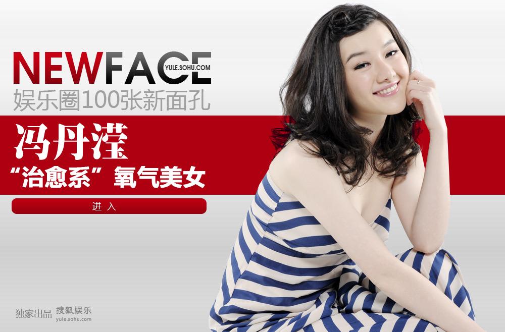 点击进入:NewFace冯丹滢