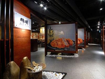 豚组Butagumi Tonkatsu