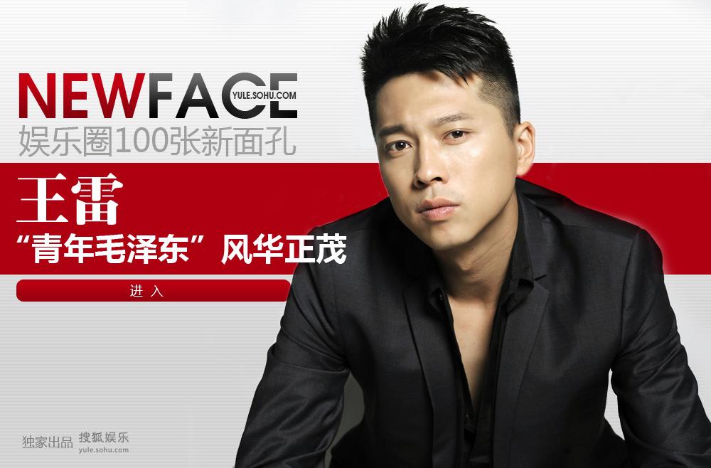 点击进入:NewFace王雷