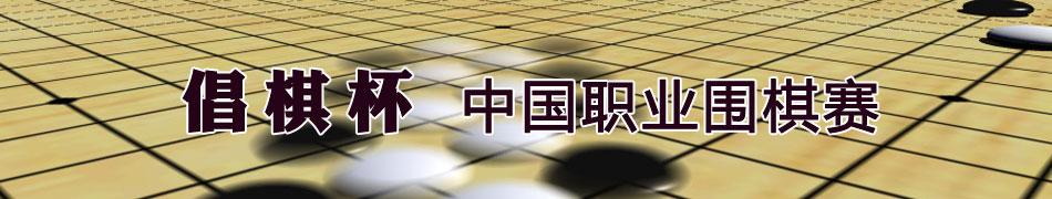 第7届倡棋杯围棋赛,倡棋杯,围棋,围棋新闻,围棋美女,棋谱,古力,常昊,李世石,李昌镐