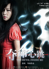 第14届上海国际电影节,提名名单