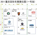 第十三届重庆国际车展