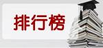 2011年中国大学排行榜
