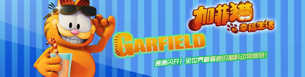 加菲猫的幸福生活下载,加菲猫的幸福生活全集,加菲猫的幸福生活在线