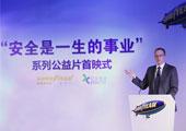 固特异中国安全主题公益宣传活动