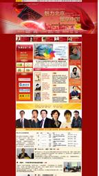 2010北京国际教育博览会