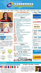 2006北京国际教育博览会