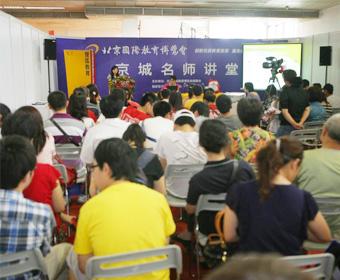 第八届北京国际教育博览会