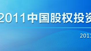 2011中国股权投资基金发展论坛