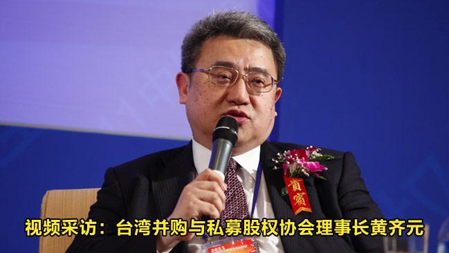 台湾并购与私募股权协会理事长黄齐元