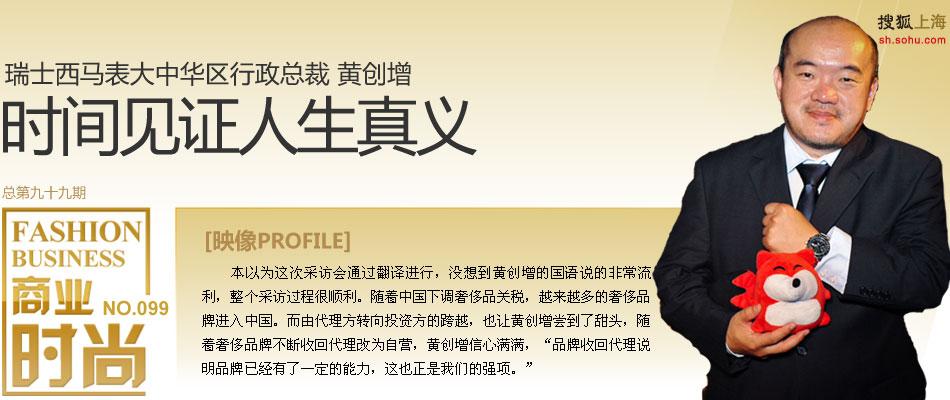 瑞士西马表大中华区行政总裁 黄创增