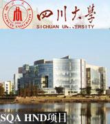 圆桌HND,HND项目,圆桌星期二,SQAHND,四川大学HND项目