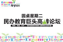 圆桌星期二,民办教育巨头高峰论坛