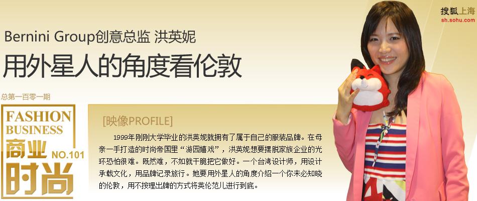 Bernini group创意总监洪英妮