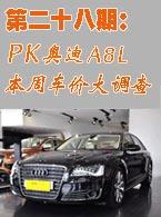 奥迪A8L+京城降价大调查