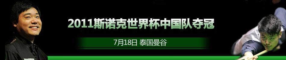 斯诺克世界杯中国队夺冠,斯诺克世界杯夺冠,丁俊晖,梁文博,格林,马克艾伦
