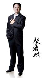 颜宏斌:东风日产市场部副部长