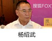 深圳市珠宝行业协会的会长杨绍武
