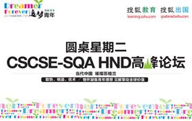CSCSE-SQA