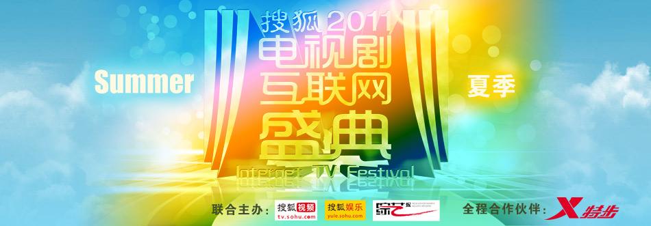2011夏季电视剧盛典