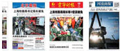 甬温线事故媒体封面集