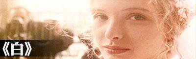 法国电影《蓝白红》,法国留学,留学法国,法国文化