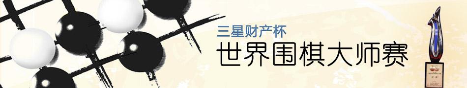 第17届三星财产杯世界围棋大师赛,三星杯围棋赛,三星杯,古力,李世石,孔杰,李昌镐,常昊,围棋新闻,围棋美女