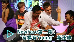 """newface;NewFace第二期:""""有模有Young""""新还珠;夏日甜心;陈翔;武艺;曾轶可;刘惜君;搜狐娱乐newface;互联网;推新综艺节目"""