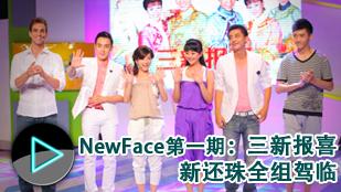 """newface;NewFace第一期:""""三新报喜""""新还珠全组驾临;夏日甜心;陈翔;武艺;曾轶可;刘惜君;搜狐娱乐newface;互联网;推新综艺节目"""