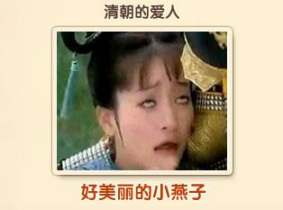 穿越到清朝的爱人是:好美丽的小燕子