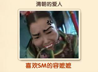穿越到清朝的爱人是:穿越到清朝的爱人是喜欢SM的容嬷嬷